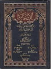 kitab al-ibanah